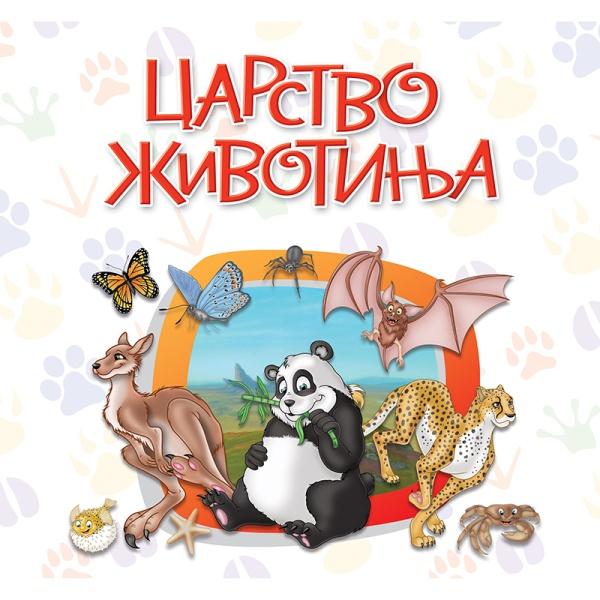 Carstvo životinja - moja prva enciklopedija životinja - prednja korica
