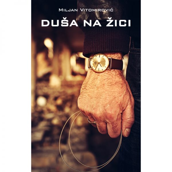 Duša na žici - autor Miljan Vitomirović