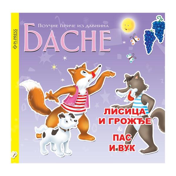 Lisica i grožđe - Pas i vuk