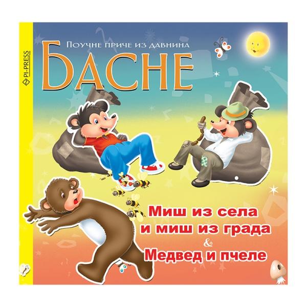 Miš iz sela i miš iz grada - Medved i pčele